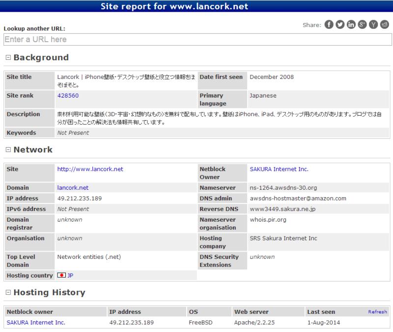 netcraft site report Lancork結果