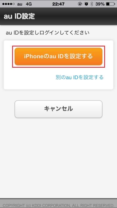 auお客さまサポート iPhoneのau IDを設定