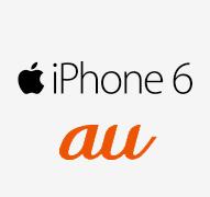 iPhone6 au