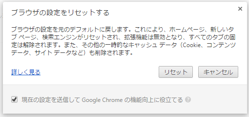 Software Removal Tool Chromeリセット