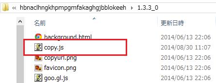 Chrome拡張機能のフォルダ