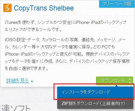 CopyTrans Shelbee ダウンロード