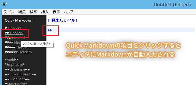 Haroopad Quick Markdownをクリック