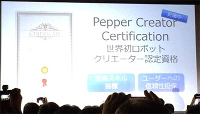 Pepper 認定資格
