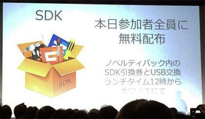 Pepper SDKはfestival参加者に先行配布