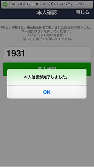 LINE for iPad iPhone側で本人確認完了