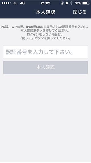 LINE for iPad iPhone側で本人確認