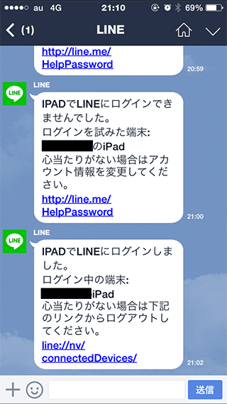 LINE for iPad ログイン時のiPhoneへの通知
