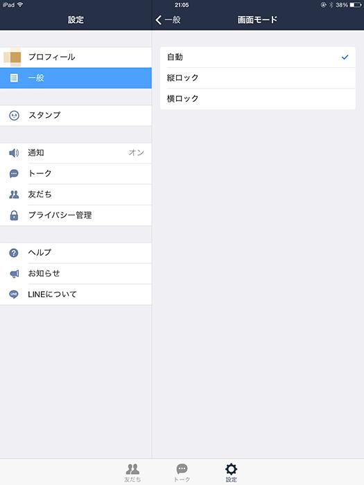 LINE for iPad 画面モード設定