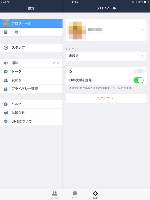 LINE for iPad アカウント設定