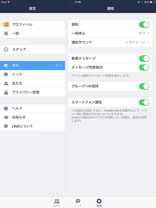 LINE for iPad 通知設定