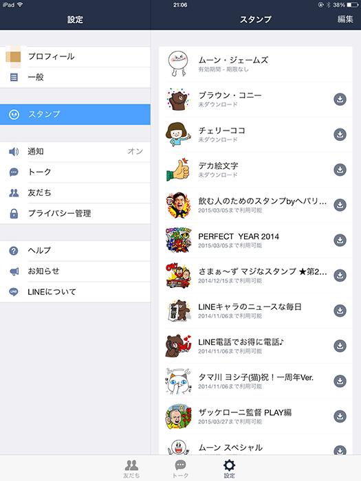 LINE for iPad スタンプ一覧
