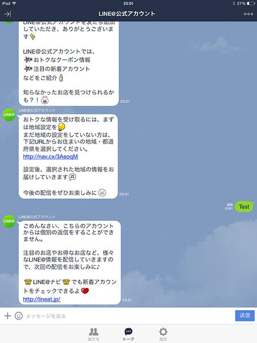 LINE for iPad 全画面表示