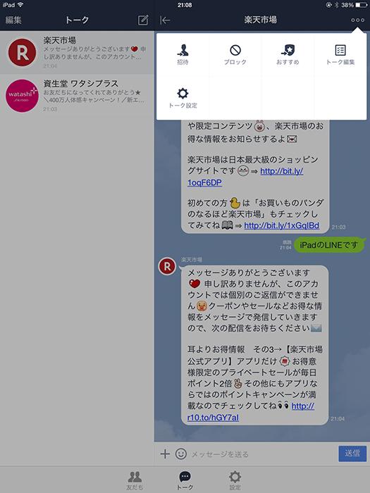LINE for iPad トーク設定