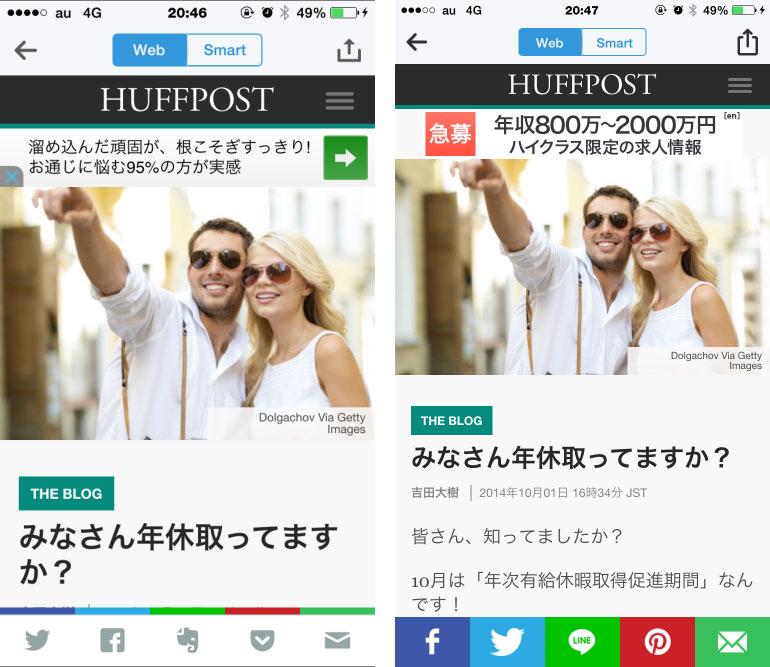 SmartNews Webモード比較