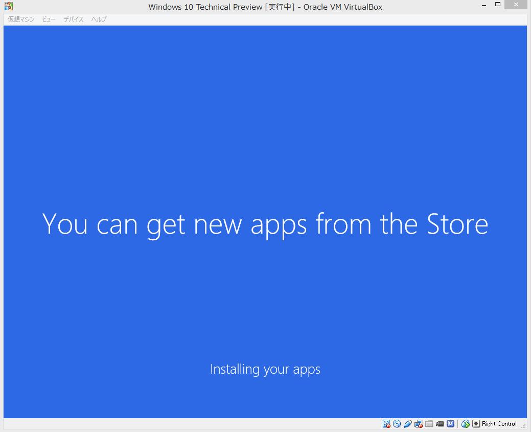 Windows 10 Preview アプリインストール中