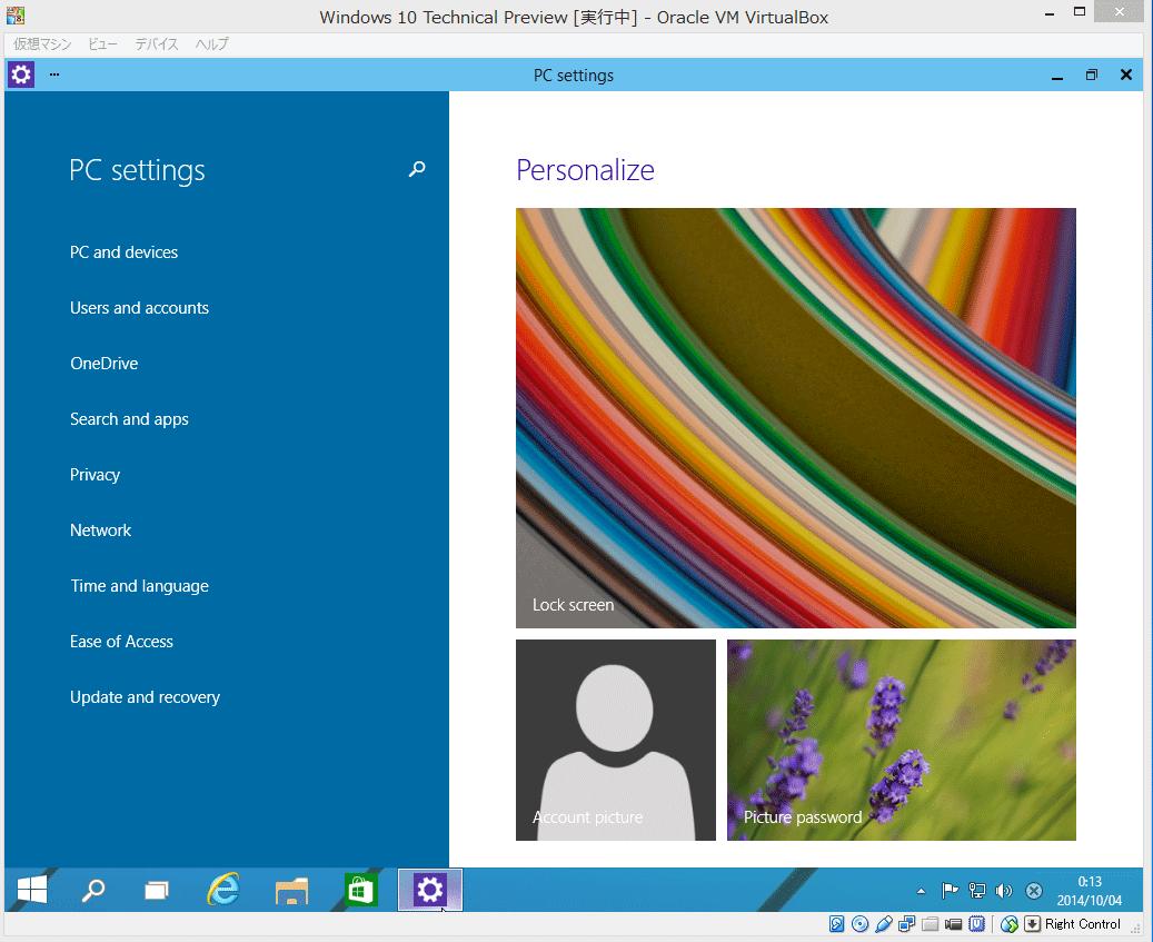 Windows 10 Preview 設定アプリ