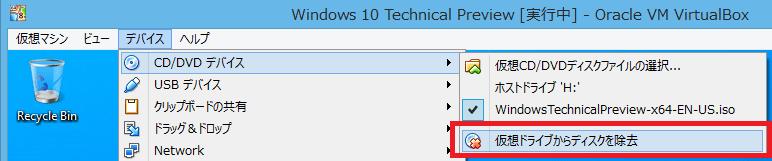 Windows 10 Preview ディスクを取り出す