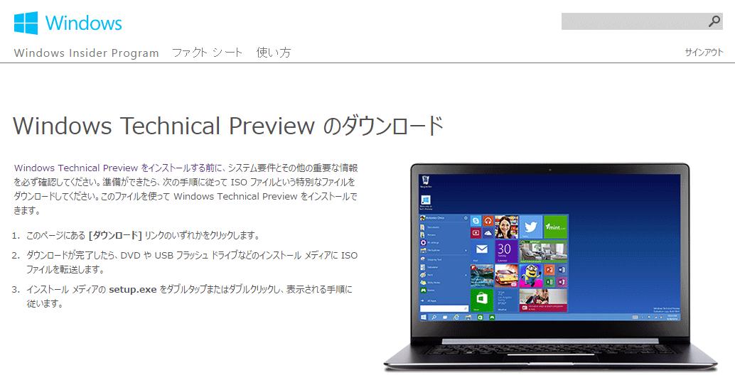 Windows 10 Preview ダウンロード