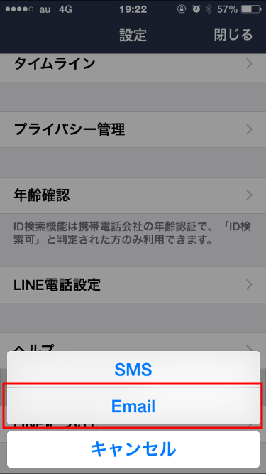 LINE友達を招待 SMSとEmail