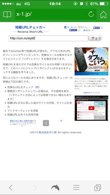 短縮URLチェッカー