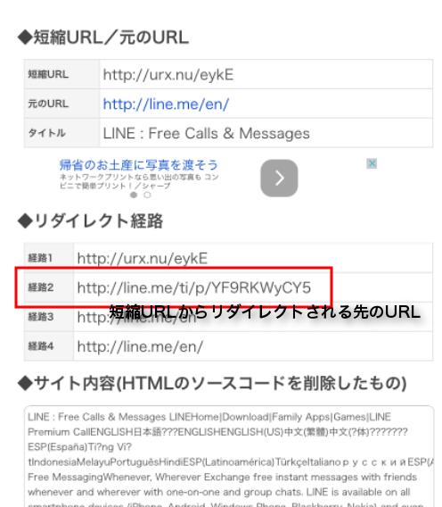 短縮URLチェッカー 結果