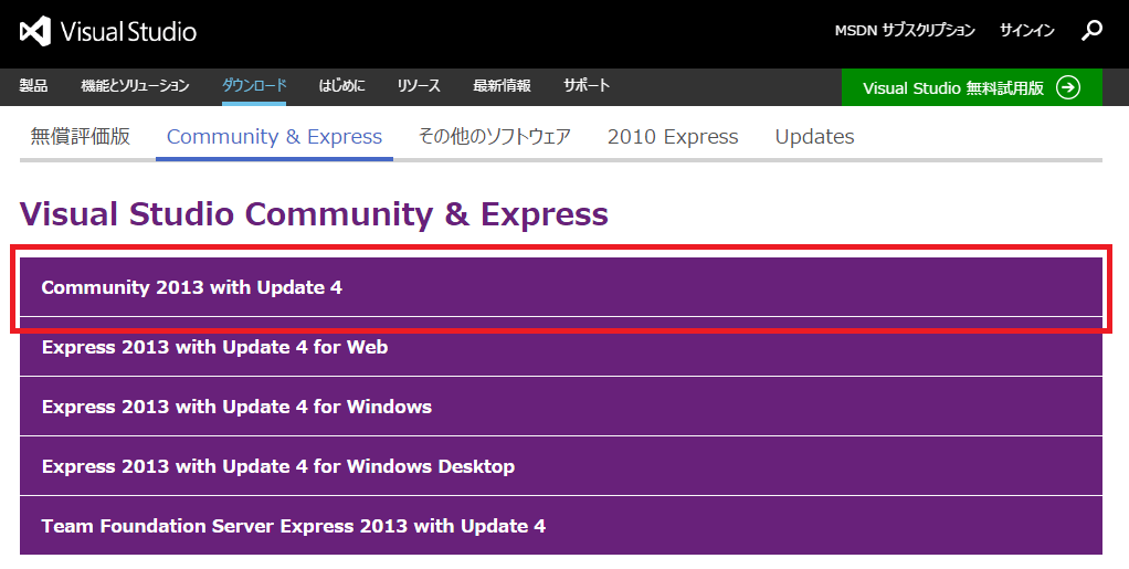Visual Studio Community 2013 ダウンロード