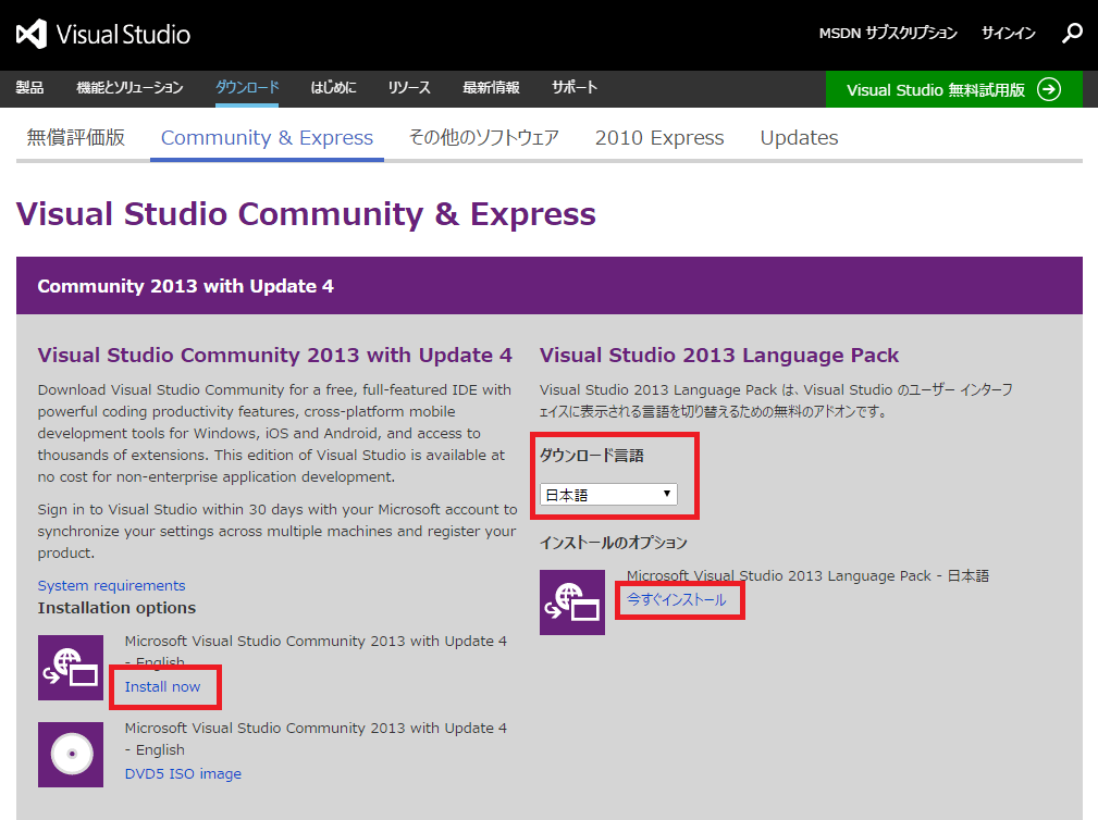 visual studio community ダウンロード