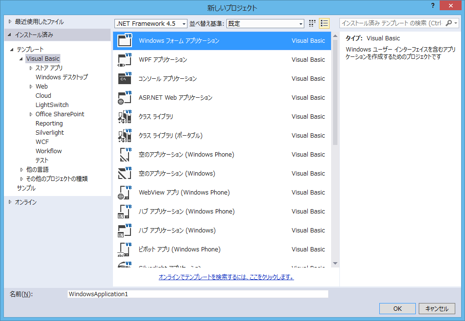 Visual Studio Community 2013 Windowsアプリケーション