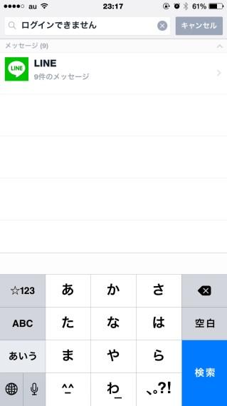 LINE 4.9.0 検索ウインドウ