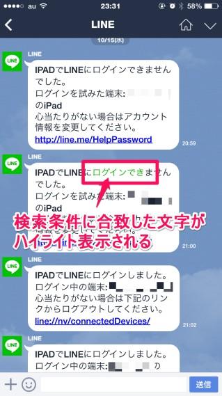 LINE 4.9.0 トークルーム・メッセージ検索ハイライト