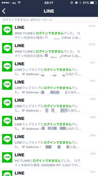 LINE 4.9.0 トークルーム・メッセージ検索結果