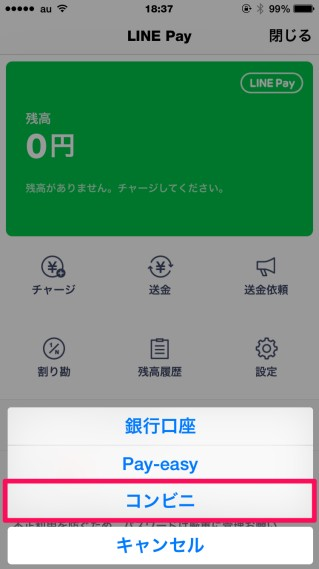 LINE Pay コンビニ払い