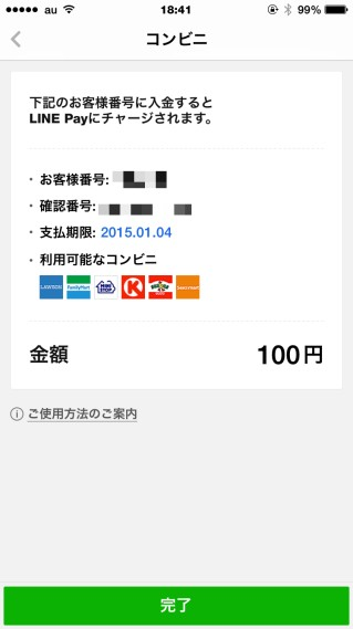 LINE Pay コンビニ払いのお客様番号