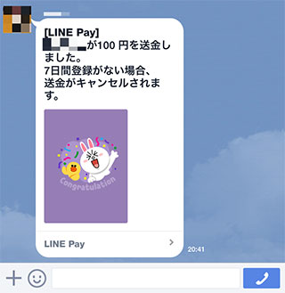 LINE Pay 受信