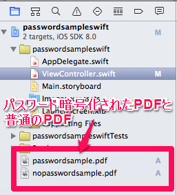 XcodeプロジェクトへのPDF追加