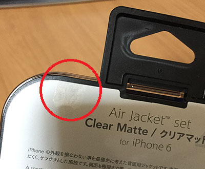 Air Jacket set for iPhone6 封シール