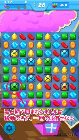 Candy Crush Soda Saga 網で囲まれたキャンディ
