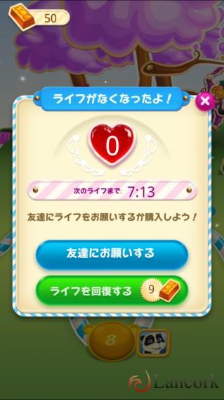 Candy Crush Soda Saga ライフ0