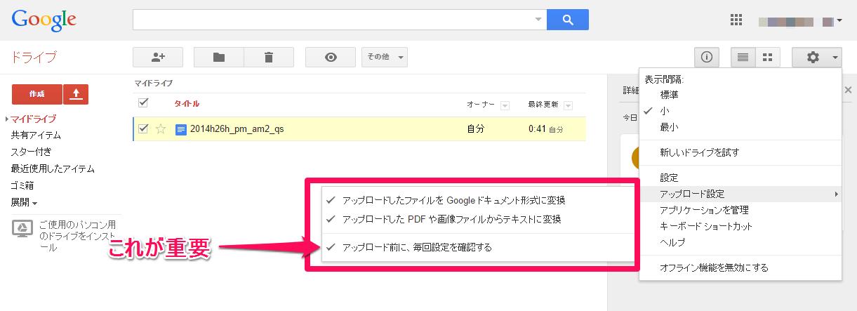 google drive pdf ドキュメント うまく変換