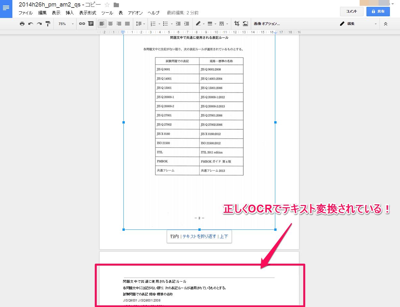 Googleドライブ OCR テキスト変換された