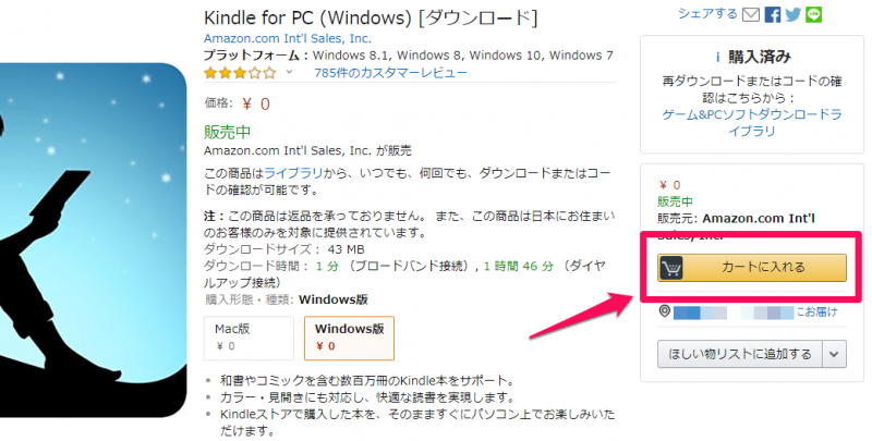 Kindle for PC カートに追加