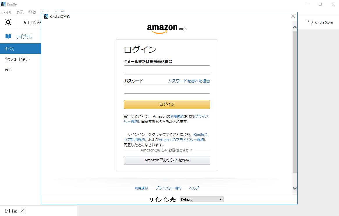 Kindle for PC サインイン