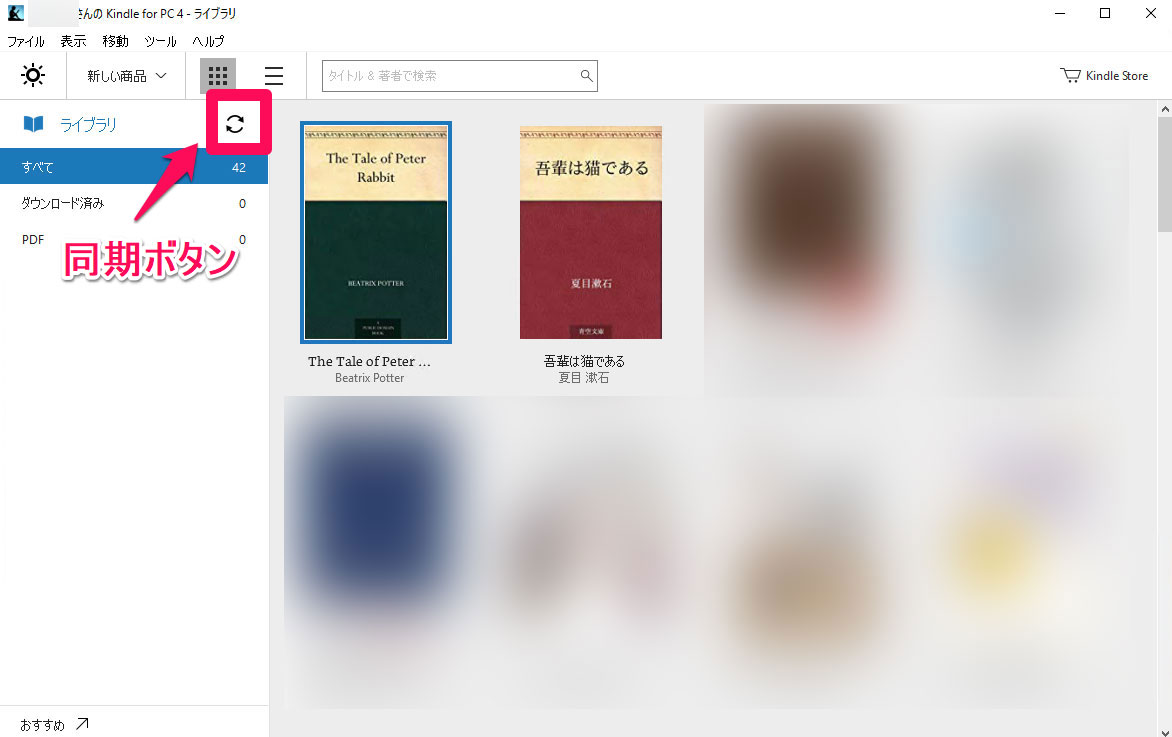 Kindle for PC 初回起動と同期