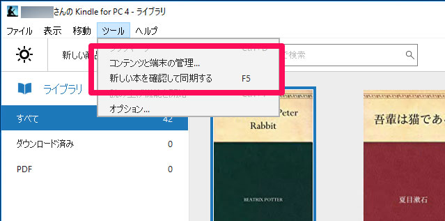 Kindle for PC コンテンツと端末の管理