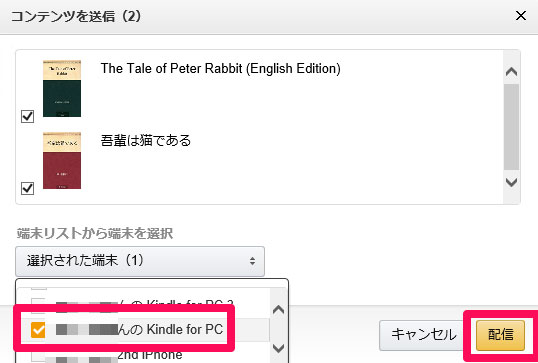 Kindle for PC 端末を選んで配信