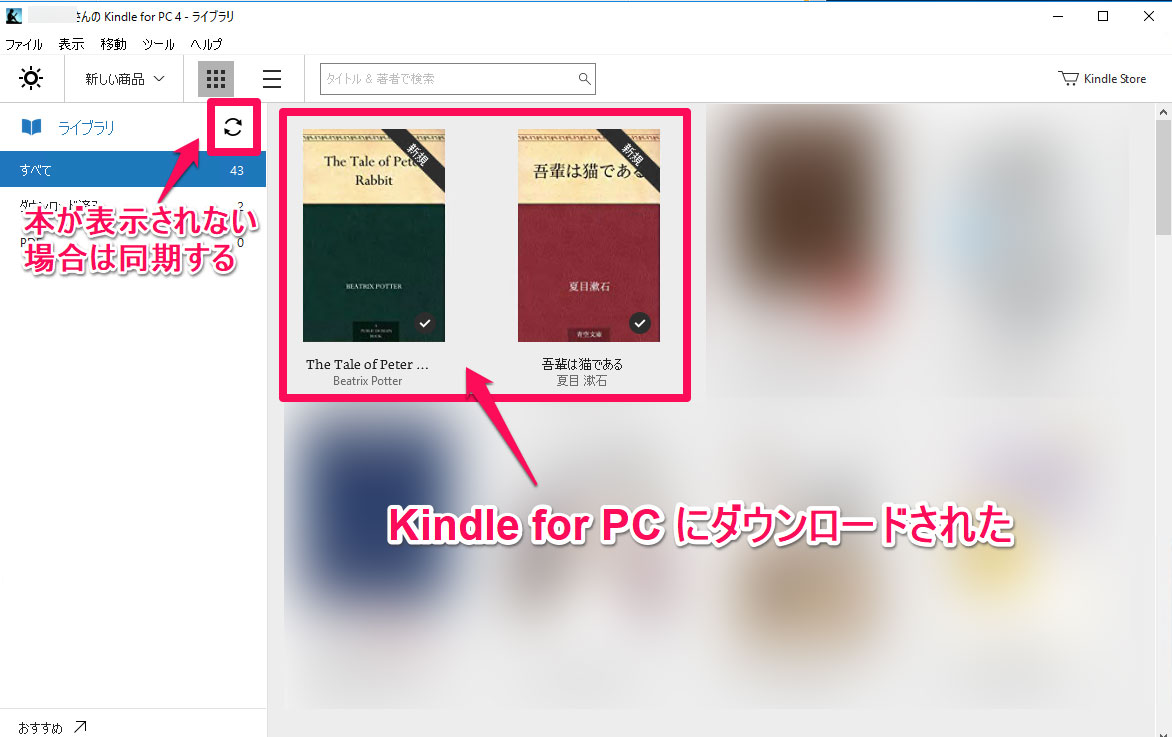 Kindle for PC ダウンロード完了