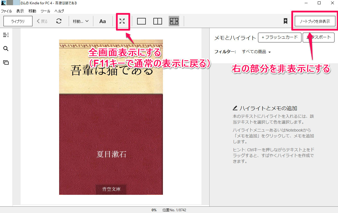 Kindle for PC 最大化