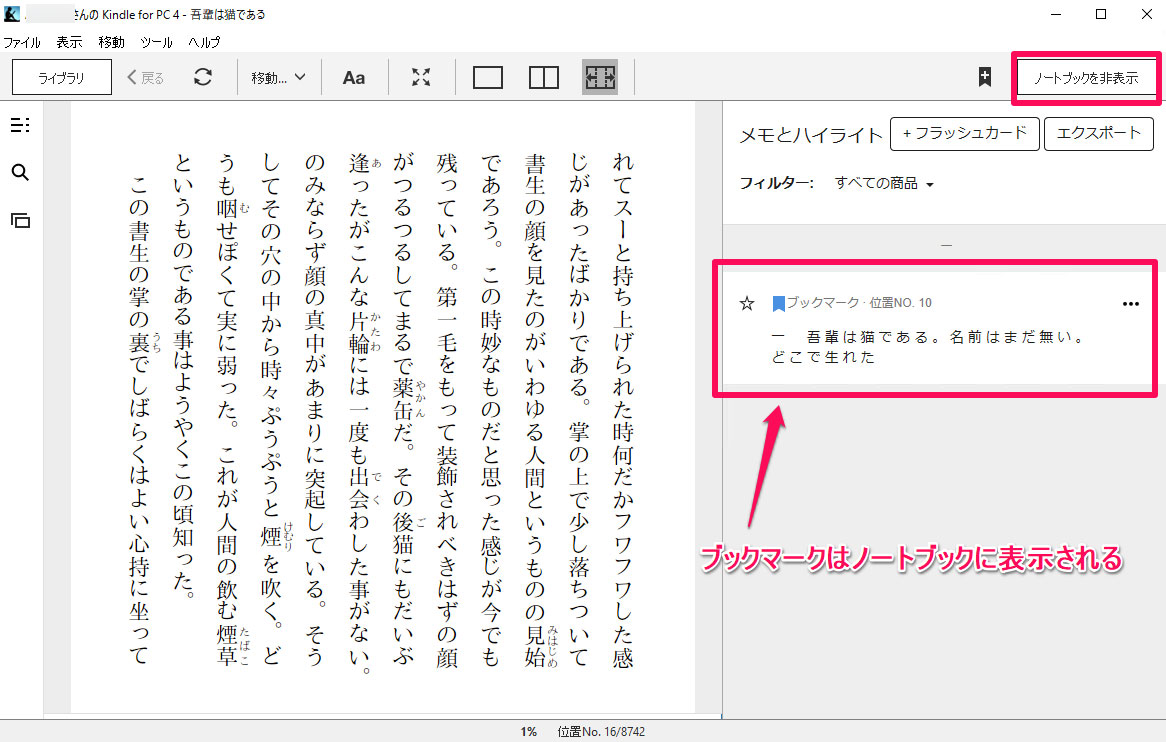Kindle for PC ブックマーク