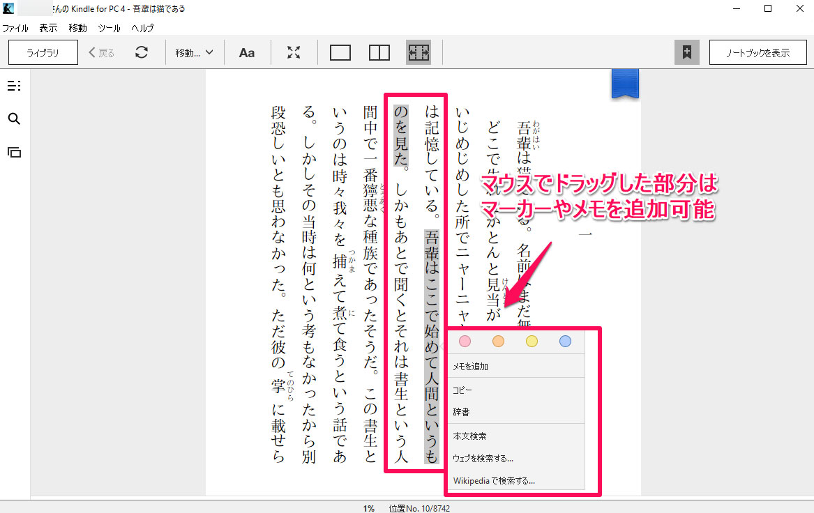 Kindle for PC メモの追加とハイライト